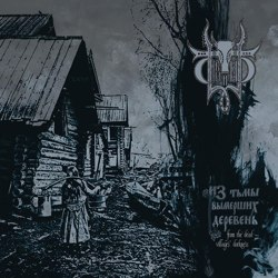 SIVYJ YAR - From the Villages' Darkness