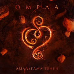 OMELA - Amalgam of Shadows