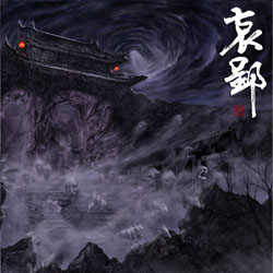 BLACK KIRIN - National Trauma