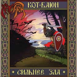 KOT-BAYUN - Stronger Than Evil